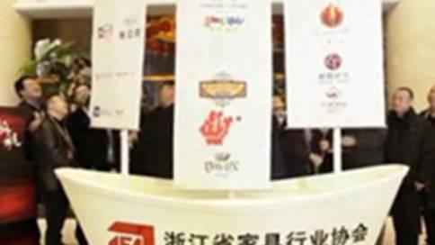 浙商名家具品牌联盟宣传片
