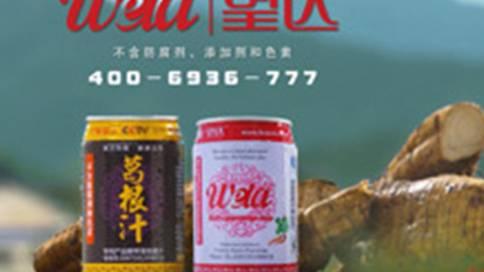 望达葛根汁饮料广告片