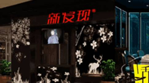 杭州新发现餐厅30秒视频