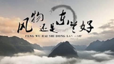 东兰旅游宣传片《风物还是东兰好》