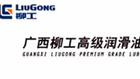 广西柳工润滑油有限公司宣传片