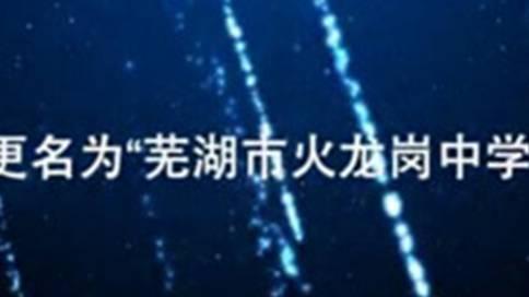 芜湖市火龙岗中学宣传片