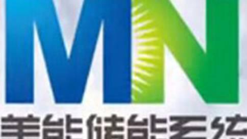 安徽美能储能系统产品宣传片