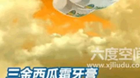 三金西瓜霜牙膏广告片
