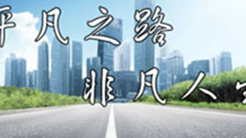 中腾信金融信息企业员工微电影