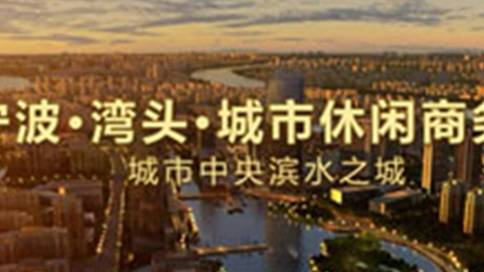 宁波湾头城市宣传片