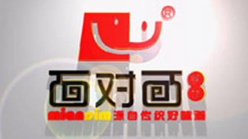 面对面中式快餐连锁招商宣传片