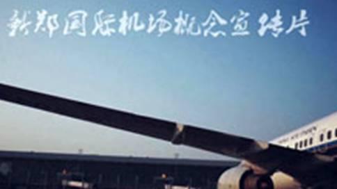 郑州新郑国际机场概念宣传片