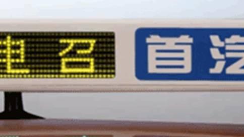 首汽集团现代智能出租车宣传片