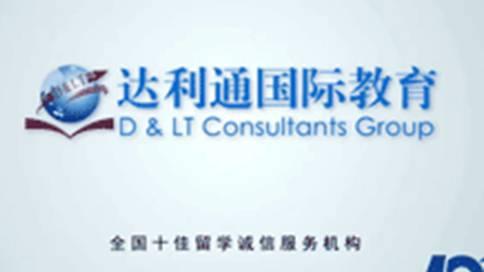 达利通国际教育视频宣传片
