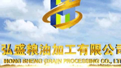 弘盛粮油加工企业宣传片