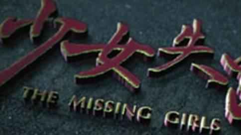 社会事件微电影《少女失踪》