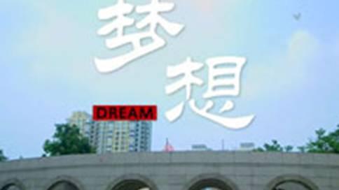 潞河国际教育学园宣传片