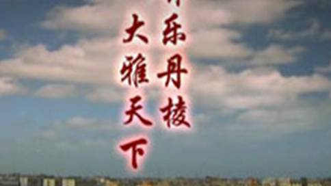 丹棱县城市形象宣传片