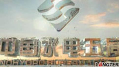 中国水电五局工程动画