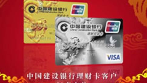 中国建设银行理财卡高清广告片