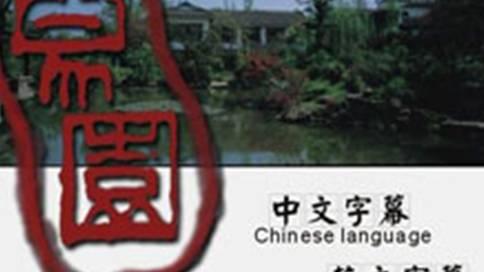 四川易园园林宣传片