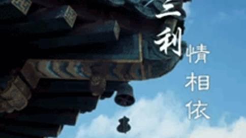 三利木业企业歌曲MV《三利情相依》