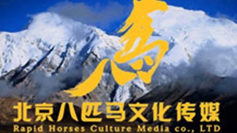 北京八匹马传媒宣传片