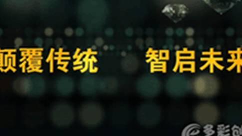 纤赢国际内衣品牌宣传片