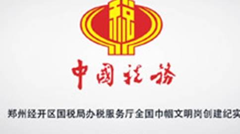 郑州经开国税局宣传片-纳税服务厅篇