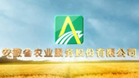 安徽农业服务股份汇报宣传片