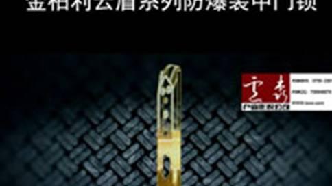 金柏利门锁产品宣传片