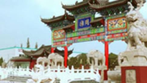周园白马如意文化艺术宣传片