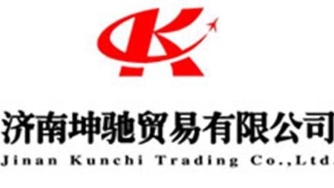 济南坤驰贸易有限公司宣传片