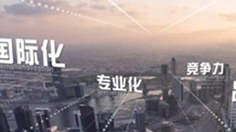 新怡和集团企业宣传片