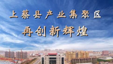 上蔡县产业聚集区宣传片