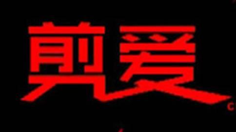 中山市原创首届微电影大赛一等级作品《剪爱》