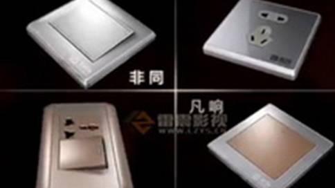 浙江互特电器开关广告片