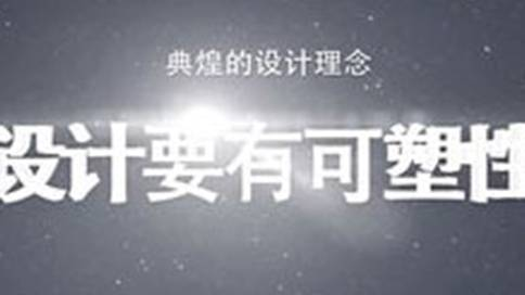 厦门典煌装饰工程企业宣传片