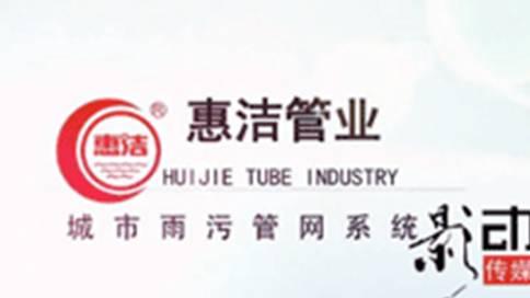 河南惠洁管业产品安装视频