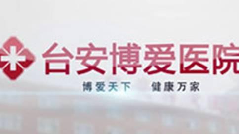 台安博爱医院宣传片