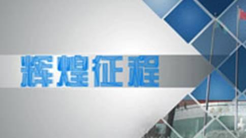 河南登电海达幕墙企业宣传片
