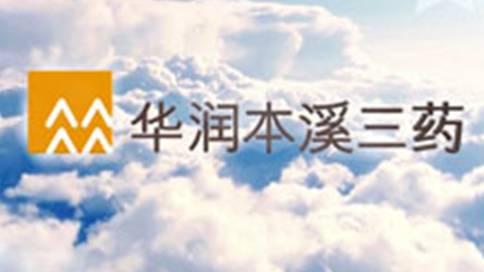 辽宁华润本溪三药有限公司宣传片
