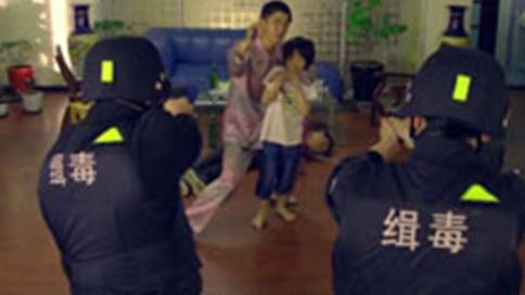 杭州戒毒所微电影《毒觞》