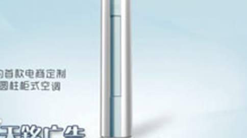美的圆系列柜机空调产品宣传片