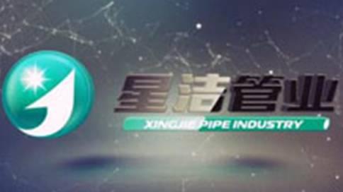 河北星洁管业有限公司企业宣传片