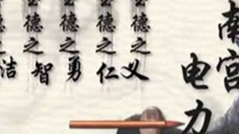 邢台南宫供电公司宣传片