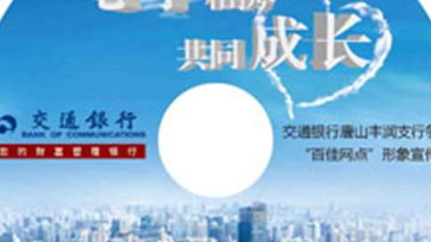 交通银行唐山丰润支行宣传片