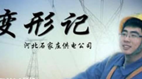《变形记》河北石家庄供电公司企业微电影
