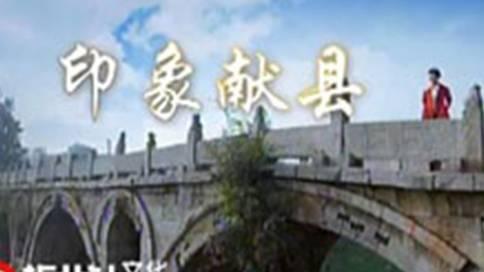 《印象献县》河北献县城市宣传片