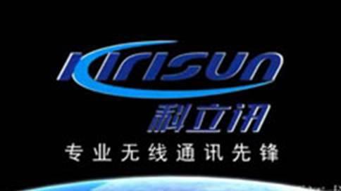 深圳科立讯通讯企业宣传片