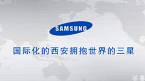 三星(中国)西安半导体项目企业形象宣传片