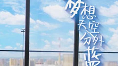 大唐灞电微电影《梦想天空分外蓝》