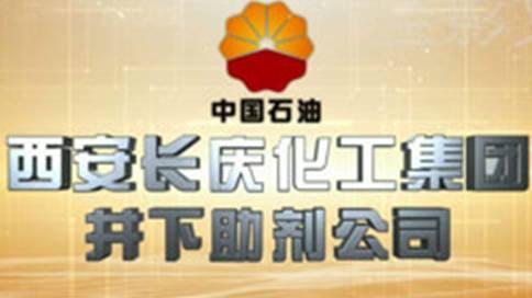 中国石油长庆井下助剂公司宣传片