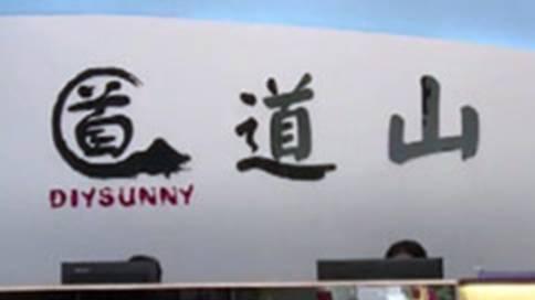 香港道山国际健康管理集团宣传片